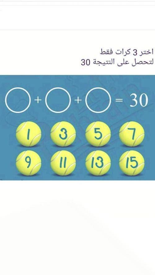 حل لغز اختر 3 كرات فقط لتحصل على النتيجة 30